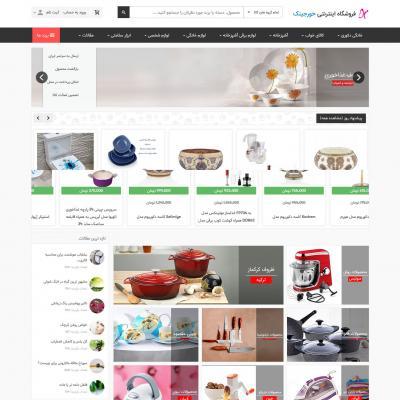 فروشگاه اینترنتی خورجینک